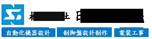 自動化機器設計・制御盤設計製作・安全回路の構築・電装工事|株式会社 日装電機|栃木県真岡市